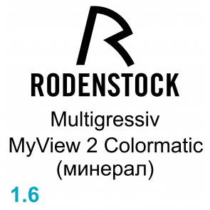 Rodenstock Multigressiv MyView 2 Colormatic 1.60 (минерал)