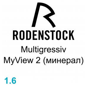 Rodenstock Multigressiv MyView 2 1.60 (минерал)